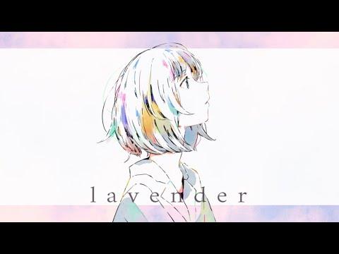 Sano ibuki『lavender』Official Music Video
