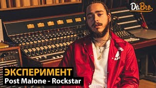 Эксперимент: Post Malone - Rockstar (Dabro remix)
