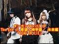 黒崎真音×TRUSTRICK、「ダンガンロンパ 未来編」OP曲のMVを公開