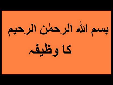 Bismillah ka wazifa | Bismillah hir-Rahman nir-Rahim Ki Fazilat