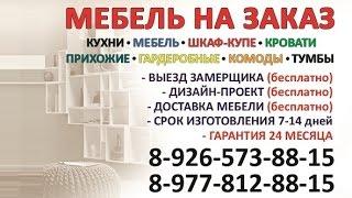 ПЕНАЛЫ НАПОЛЬНЫЕ(8-926-573-88-15 - ВЫЕЗД ЗАМЕРЩИКА (бесплатно) - ДИЗАЙН-ПРОЕКТ (бесплатно) - ДОСТАВКА МЕБЕЛИ (бесплатно) - СРОК ИЗГОТОВ..., 2015-12-16T08:59:36.000Z)