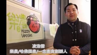 Publication Date: 2017-04-20 | Video Title: 鄉師自然學校十方會師凌浩雲呼籲支持
