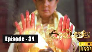 Ravana | Episode 34 24th March 2019 Thumbnail