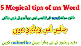 5 Magical secrets ,tips and tricks of Microsoft Word in Urdu and Hindi