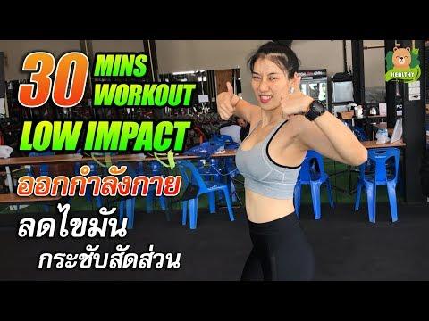 ออกกําลังกายลดความอ้วน 30 นาที low impact cardio workout