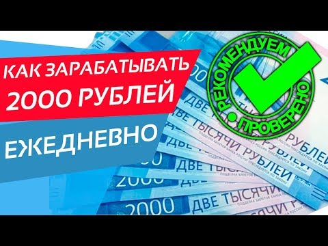 Как заработать 2000 рублей в день - инструкция