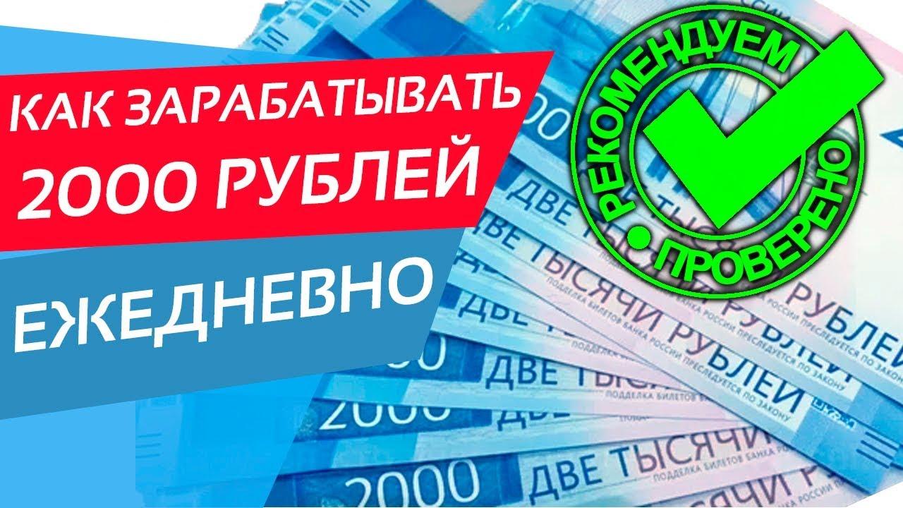 быстрый заработок биткоинов от 2000 рублей в день без вложений