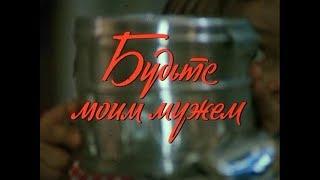 Будьте Моим Мужем (1981) песни из фильма