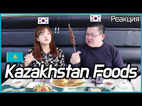 [SUB] Koreans Experience and Reaction to Kazakhstan Foods / Hoontamin