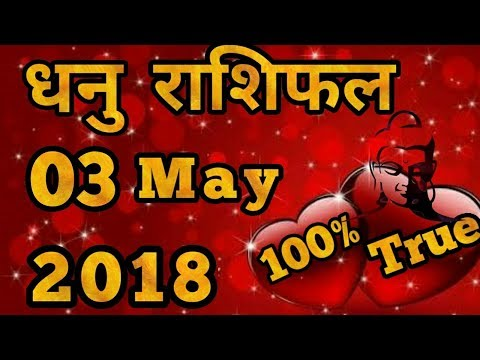 Dhanu Rashi Aaj Ka Rashifal 3 May 2018 Dainik Rashifal Today Daily Sagittarius Horoscope In Hindi