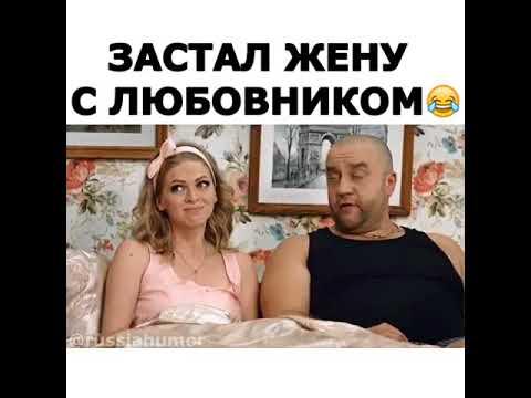жену застал с любовником русское шлюхи