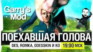 ПОЕХАВШАЯ ГОЛОВА - Garry s Mod с КО. 19-00мск