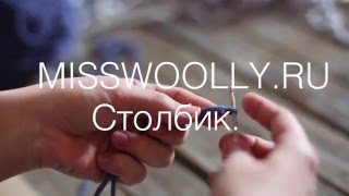 Как вязать столбик крючком. Видео уроки вязания крючком для начинающих.
