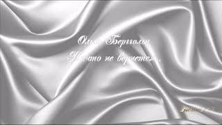 Ольга Берггольц  ❝Ничто не вернется...❞ mp3