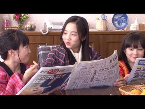 本田3姉妹、フィギュア衣装姿も仲良くこたつで団らん 『読売新聞』新CM「3姉妹の日常、家族セットプラン」篇&メイキング映像