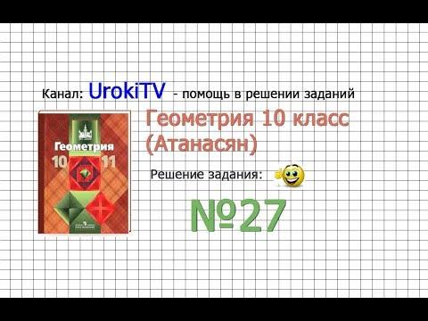 Задание №27 — ГДЗ по геометрии 10 класс (Атанасян Л.С.)