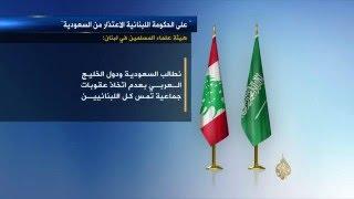 هيئة علماء المسلمين في لبنان تدعو الحكومة للاعتذار للسعودية وإقالة باسيل