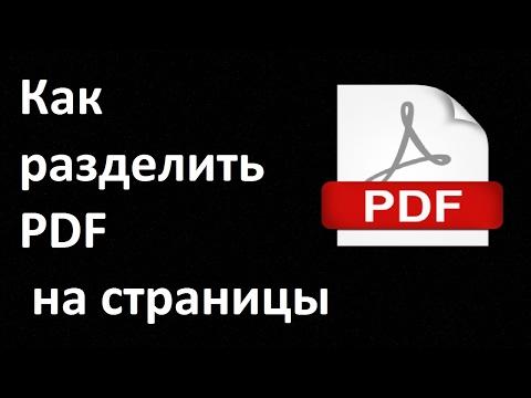 Как разъединить файл pdf