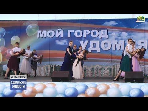 Удомельские новости 05.07.2019