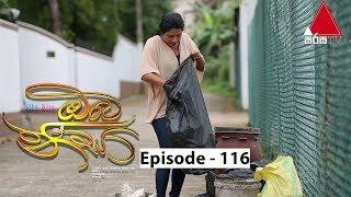 Oba Nisa - Episode 116 | 01st August 2019 Thumbnail