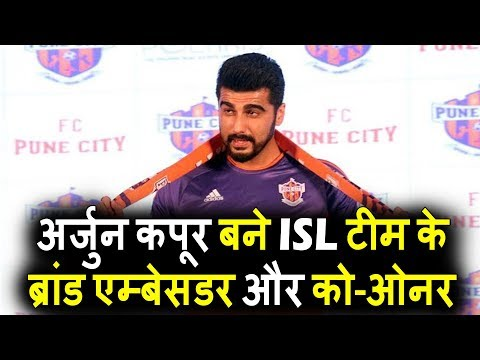 Arjun Kapoor बने ISL Team FC Pune City के Brand Ambassador और New Co-Owner