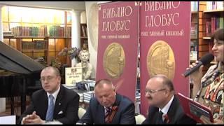 Презентация книги «Великая Отечественная война: иллюстрированная хроника»