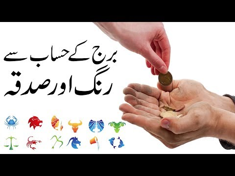 Astrology || ilm e Jafar || Horoscope || ilm e Najoom || Sadqa || Color || Mehrban Ali
