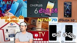 Nanis TechNews Episode 79: Xiaomi Mi 6X, Nokia ...