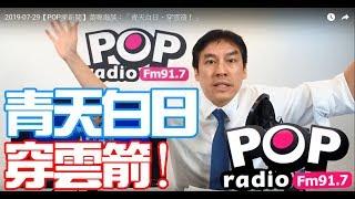 Baixar 2019-07-29【POP撞新聞】黃暐瀚談:「青天白日、穿雲箭!」