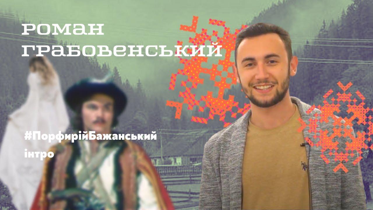 Роман Грабовенський в операх Порфирія Бажанського.