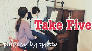 【歌詞・和訳付き】Take Five(Jazz/playing by tyotto}