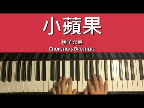How To Play - 筷子兄弟 Chopsticks Brothers-小蘋果 The Little Apple (Piano Tutorial)