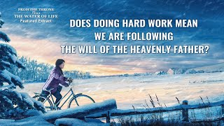 From the Throne Flows the Water of Life (7) - Does Doing Hard Work Mean We Are Following the Will of the Heavenly Father?