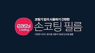 카피어랜드 손 코팅 필름(통합)/사용방법 동영상