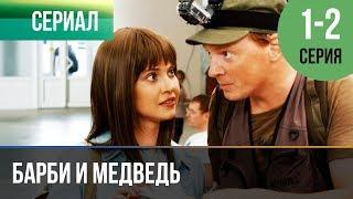 ▶️ Барби и медведь 1 и 2 серия - Мелодрама | Фильмы и сериалы - Русские мелодрамы
