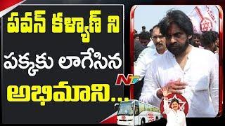 Pawan Kalyan Fan Drags Him Away While Walking | పవన్ ఎలా స్పందించాడో చూడండి | JanaSena Porata Yatra