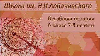 Всеобщая история 6 класс 7-8 неделя – Образование славянских государств.