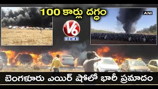 Fire Accident Bangalore Aero Show   Nearly 100 Vehicles Destroyed At Parking Venue   V6 News