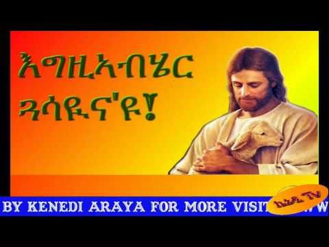 egziabhier guasayina yu ( eritrean tewahdo mezmur)