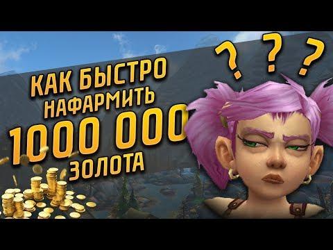 КАК БЫСТРО НАФАРМИТЬ 1000 000 ЗОЛОТА В WOW BATTLE FOR AZEROTH 8.1.5 | GOLDFARM