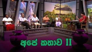 Doramadalawa - (2020-06-22) | ITN Thumbnail