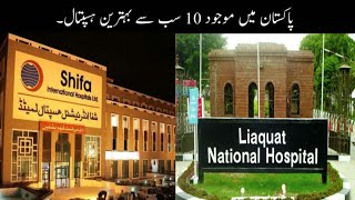 Gambar cover 10 Best Hospitals Of Pakistan | پاکستان میں موجود سب سے بہترین ہسپتال | Haider Tv
