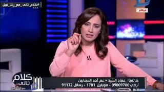 كلام تانى| احد اقارب المصابين: يكشف تفاصيل حادث النائبة رشا عبدالمنعم لشخصين فى صلاح سالم