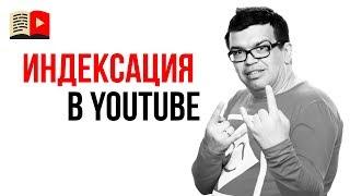 Как часто меняются алгоритмы ранжирования и индексирования видео на YouTube?