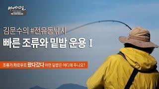 #감성돔낚시#조류에따른밑밥#전유동낚시  왔다갔다 하는 …