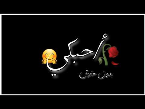 كرومات عراقي تصميم شاشه سوداء بدون حقوق ريمكس اغاني عراقيه دارون واترسن احبكي Youtube