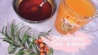 Как сделать варенье из облепихи без варки/Простой рецепт