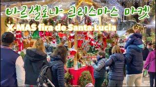 2020년 바르셀로나 크리스마스 마켓, 랜선여행, 야경…