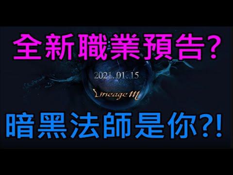 【天堂M】1/15大改預告,全新職業暗黑法師是你?! 韓服改版搶先看  小屁LineageM リネージュM 리니지M