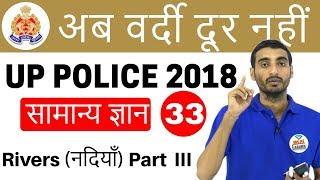 8:00 PM| UP Police 2018-अब वर्दी दूर नहीं - सामान्य ज्ञान I Rivers (नदियाँ) 3 | by Vivek Sir|Day#33